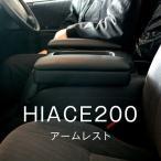 ハイエースアームレスト パンチングレザー 01re