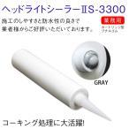 ヘッドライト防水特殊シーリング剤 グレー ブチルゴム