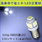 LED 豆電球 4-6V対応 5LED 口金サイズE10 ホワイト 1個
