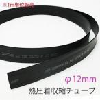 収縮チューブ Φ12m ブラック 単位単位1m