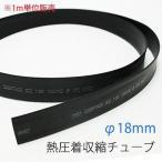 熱 収縮チューブ Φ18mm ブラック 単位1m