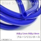 シリコンホース ブルー φ12mm 単位1m