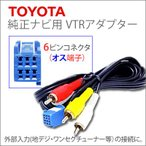 VTRアダプター オス端子150cm トヨタ純正ナビ RCAタイプであらゆる機器に対応
