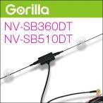 TVアンテナブースター NV-SB360DT NV-SB510DT MCXメス端子 ゴリラ ミニゴリラ ワンセグ フルセグ