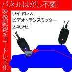 ビデオトランスミッター 12V ワイヤレス