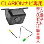 クラリオンナビ バックカメラ端子変換コネクター緑メスRCA端子 40cm CCA-644-500互換品