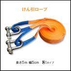 けん引きロープ 8t 5m 牽引ロープ