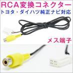 トヨタ、ダイハツ バックカメラ RCA変換コネクター ケーブル
