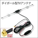 吸盤付ダイポール MCX-P(オス)端TVアンテナ ストラーダポケット 強力ブースター付ワンセグ フルセグ
