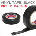 絶縁テープ 黒※ 配線絶縁