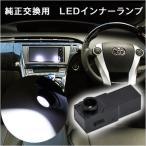 LEDインナーランプ トヨタ 純正交換 ホワイト