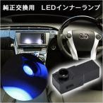 トヨタ 純正交換 LEDインナーランプ ブルー