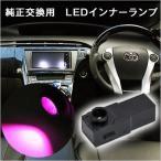 トヨタ 純正交換 LEDインナーランプ ピンク