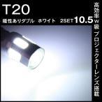 T20 ダブル球 LEDバルブ 10.5W ホワイト 高効率 テールランプ