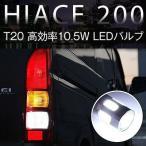 T20ダブル ハイエース 10.5W テールランプホワイト 高効率