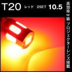 T20 10.5W ウェッジ ダブル発光 高効率 赤 2個 テールランプ
