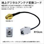 地デジアンテナ 変換コード SMAメス→GT13 13cm 1個