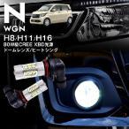 N WGN (Nワゴン)専 LEDフォグバルブ 80W級 16LED アルミヒートシンク ドームレンズ