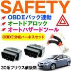 プリウス OBD車速連動オートドアロックツール+バック連動オートハザードツール 分岐ハーネス付