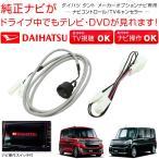 TVキット ダイハツタント メーカーオプションナビ専用 スイッチ付TVキャンセラー 126re