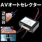 2月9日入荷 予約 AVオートセレクター 映像切換えスイッチ付