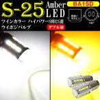 S25 ダブル  LEDツインカラー BAY15D ハイパワーSMD21連 白橙
