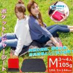 ポケットレジャーシート  Mサイズ 3〜4人用 コンパクト ピクニック