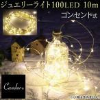ACコンセント式 ジュエリーライト  LED イルミネーション 100球 10m フェアリーライト