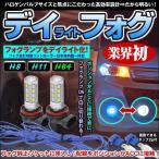 フォグバルブ デイライト デイフォグ LED H8 H11 HB4 28LED ツインカラー発光