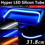 ハイパーLEDシリコンチューブ  ショートタイプ  1本 ledテープ