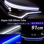 LEDシリコンチューブ ロングタイプ91cm 1本 ledテープ
