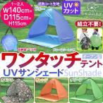 【送料無料】ワンタッチポップアップテント サンシェード 日よけテント