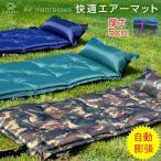 キャンピングマット エアーマット キャンプ用 寝袋マット