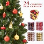 クリスマスツリー用 オーナメントセット 24個 アソート 飾り ボール ドロップ オニオン 金 赤 ピンクゴールド 茶色 christmas tree