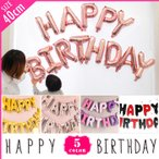 Happy birthday バルーン 約40cm バースデーバルーン 風船 誕生日 0歳、1歳 パーティー 【メール便が送料無料】