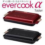 EVERCOOK タブレット フライパン  EAMRD EAMBK  evercookα エバークック フッ素コーティング 2年保証 ドウシシャ※お取り寄せ