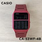 10年保証 CASIO カシオ スタンダード CA-53WF-4B 腕時計 メンズ レディース キッズ 子供 男の子 女の子 チープカシオ チプカシ デジタル 日付 デー