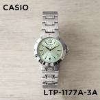 10年保証 日本未発売 CASIO カシオ スタンダード レディース LTP-1177A-3A 腕時計 キッズ 子供 女の子 チープカシオ チプカシ アナログ シルバー グリーン 緑