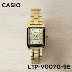10年保証 日本未発売 CASIO カシオ スタンダード レディース LTP-V007G-9E 腕時計 キッズ 子供 女の子 チープカシオ チプカシ アナログ ゴールド
