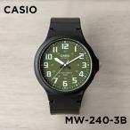 10年保証 日本未発売 CASIO カシオ スタンダード MW-240-3B 腕時計 時計 ブランド メンズ レディース キッズ 子供 男の子 女の子 チープカシオ チプカシ アナ