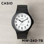 10年保証 CASIO カシオ スタンダード メンズ MW-240-7B 腕時計 レディース キッズ 子供 男の子 女の子 チープカシオ チプ