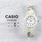 10年保証 日本未発売 CASIO カシオ スタンダード レディース 腕時計 キッズ 子供 女の子 チープカシオ チプカシ アナログ ホワイト 白 ブラック 黒