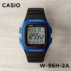 10年保証 日本未発売 CASIO カシオ スタンダード W-96H-2A 腕時計 メンズ レディース キッズ 子供 男の子 女の子 チープカシオ チプカシ デジタル