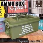 プラケース 工具箱 アンモボックス 弾薬箱 U.S. AMMO BOX ARMY カーキ 【ミリタリー/アメリカン雑貨/小物入れ・収納】