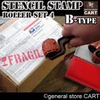 ローラー ステンシル スタンプ 4種文字セット Bタイプ  0.8インチ/2cm CAUTION/DANGER/FRAGILE/スラッシュマーク