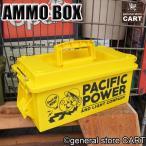 プラケース 工具箱 アンモボックス 弾薬箱 U.S. AMMO BOX レディキロワット/ミリタリー/アメリカン雑貨/ガレージインテリア