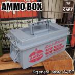 プラケース 工具箱 ミリタリー アンモボックス 弾薬箱 U.S. AMMO BOX AMOCO OIL アモコオイル 【ガレージインテリア/DIY/アメリカン雑貨】