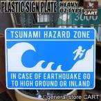 サインボード 看板 津波警戒地域 ハザードゾーン サインプレート 【店舗・オフィス用品/セーフティ/西海岸】