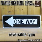 サインボード 看板 一方通行 ONE WAY 矢印 道路標識 両面プリント サインプレート 横長/4cal8