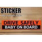 ベイビーインカー バンパーステッカー 赤ちゃん乗車中 安全運転で BABY IN CAR DRIVE SAFELY オレンジ/bi3